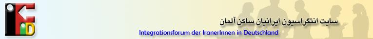 سایت انتگراسیون ایرانیان ساکن آلمان